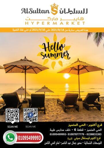 Egypt - Cairo AlSultan Hypermarket offers in D4D Online. Hello Summer. . Till 10th September