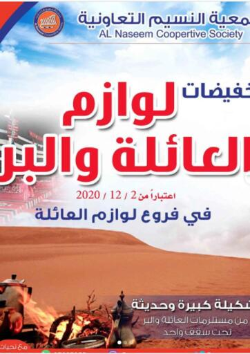 Kuwait Al Naseem Cooperative Society offers in D4D Online. Special Offer. . Only on 2nd December