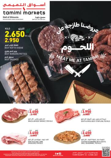 Bahrain Tamimi Markets offers in D4D Online. MEAT ME AT TAMIMI. MEAT ME AT TAMIMI at Tamimi Markets! Get Groceries, Health & Beauty products, Meat and much more at Tamimi Markets. Offer valid until 16th March. Happy Shopping!!. Till 16th March