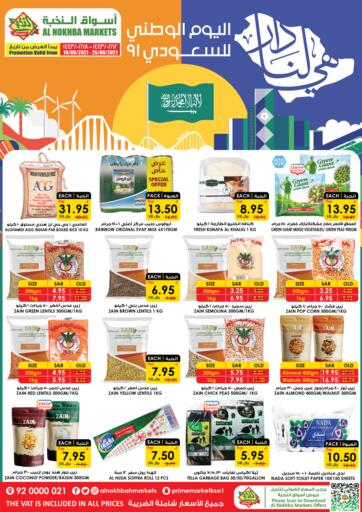 KSA, Saudi Arabia, Saudi - Bishah Prime Supermarket offers in D4D Online. National Day Offers. . Till 25th September