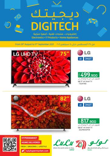 Oman - Salalah Lulu Hypermarket  offers in D4D Online. Digitech. Digitech Offer Now you can get your Electronic Items Inyour favorite brands.This offer is only valid Till 11th September 2021. Grab It Now.... Till 11th September