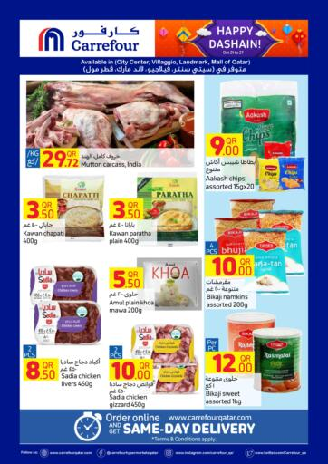 Qatar - Al Shamal Carrefour offers in D4D Online. Special Offer.  Special Offers Are Available At Carrefour. Offers Are Valid  Till 27th October   . Hurry Up! Enjoy Shopping!!!!. Till 27th October