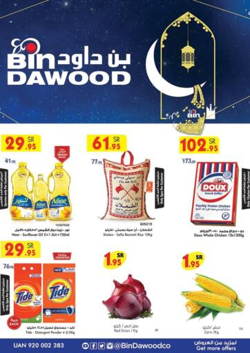 KSA, Saudi Arabia, Saudi - Medina Bin Dawood offers in D4D Online. Special Offer. Now you can get your products from your favorite brands during the 'Special Offer' at Bin Dawood Stores. This offer is only valid Till 16th March 2021.. Till 16th March