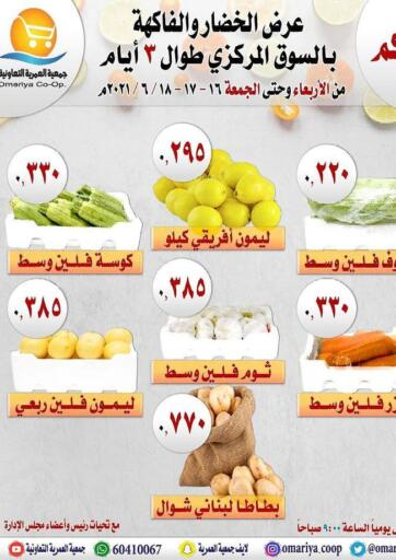 Kuwait Omariya Co-operative Society offers in D4D Online. Special Offer. . Till 18th June