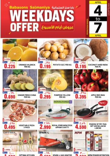 Bahrain MegaMart & Macro Mart  offers in D4D Online. Weekdays Offer. Weekdays Offer At MegaMart & MacroMart! Offer Includes Groceries, Cookware & much more at reduced prices. Offer Valid Till 7th April. Happy Shopping!!. Till 7th April