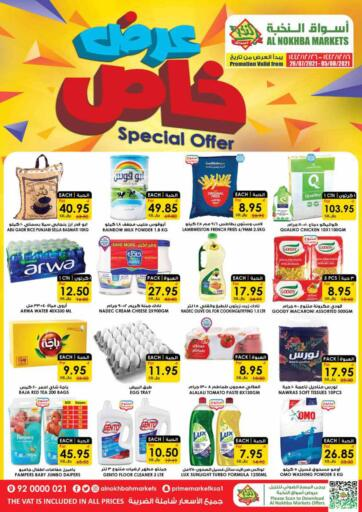 KSA, Saudi Arabia, Saudi - Bishah Prime Supermarket offers in D4D Online. Special Offer. Now you can get your products for exciting prices from your favorite brands during the 'Special Offer  at Prime Supermarket. Offer Valid Till 5th August. Happy Shopping. . Till 05th August