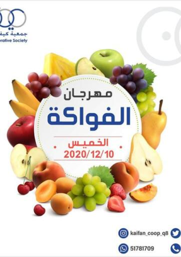 Kuwait Kaifan Cooperative Society offers in D4D Online. Fruits festival. . Only On 10th December