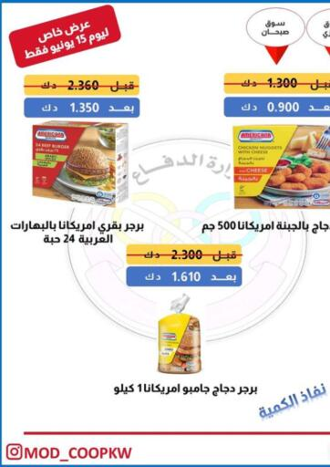 Kuwait Ministry Of Defense Consumer Association Co-operative Society offers in D4D Online. Special Offer. . Only On 15th June
