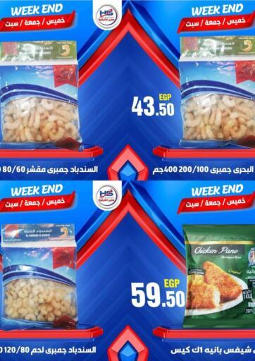 Egypt - Cairo Hyper Al Sharkia offers in D4D Online. Weekend Offers. . Till 3rd July