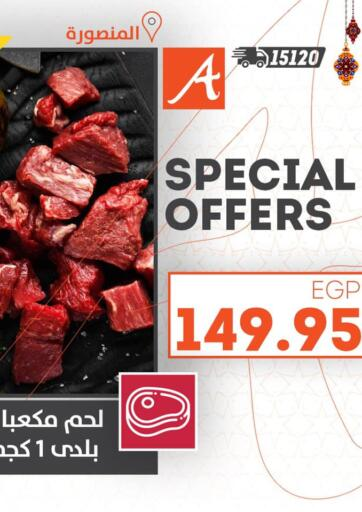 Egypt - Cairo Alfa Market   offers in D4D Online. Special Offers. . Till 21st April