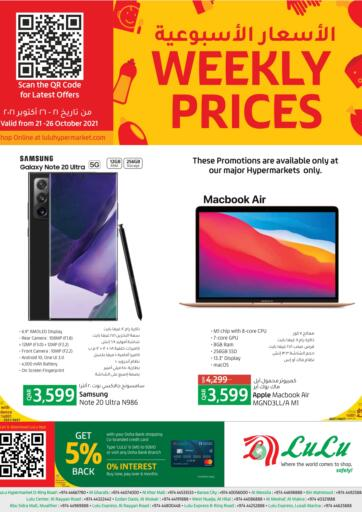 Qatar - Al Rayyan LuLu Hypermarket offers in D4D Online. Weekly Prices. Weekly Prices Offer At Lulu Hypermarket. Get Amazing Offer For Selected Items . Offer Valid Till 26th October 2021.. Grab It Now!!!!. Till 6th October
