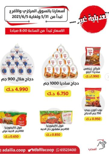 Kuwait  Adailiya Cooperative Society offers in D4D Online. Special Offer. . Till 5th June