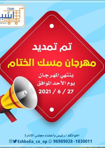 Kuwait Eshbelia Co-operative Society offers in D4D Online. Year End Festival. . Only On 27th June