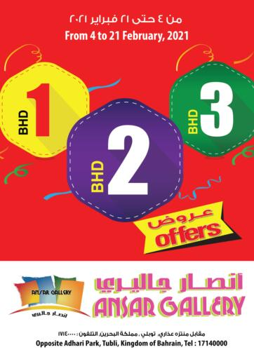 Bahrain Ansar Gallery offers in D4D Online. One Two Three BD Offers. . Till 21st February