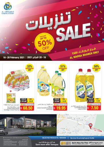 UAE - Dubai Union Coop offers in D4D Online. Up to 50% OFF AL Warqa Branch Exclusive Deals.