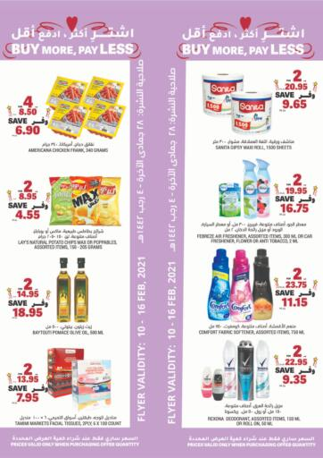 KSA, Saudi Arabia, Saudi - Riyadh Tamimi Market offers in D4D Online. Buy More, Pay Less. Now you can get your daily products from your favorite brands during the 'Buy More, Pay Less' at Tamimi Market Store! This offer is only valid Till 16th February 2021.. Till 16th February
