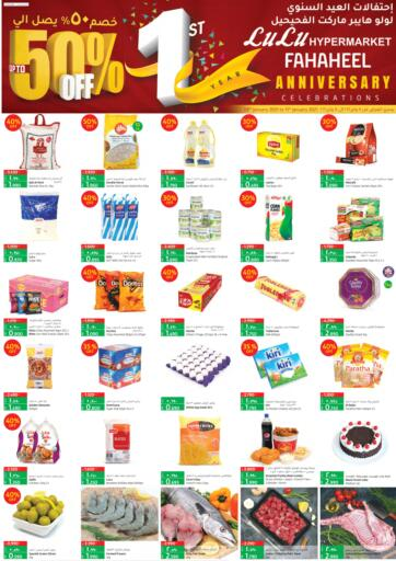 Kuwait Lulu Hypermarket  offers in D4D Online. 1st Anniversary Celebration @ Fahaheel. 1st Anniversary Celebration Going At Lulu Hypermarket.Get All Your Favorite Products At Best Offer Till 11th January 2021. Enjoy Shopping!!!. Till 11th January
