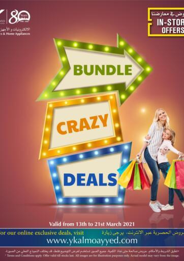 Bahrain Y.K. Almoayyed & Sons ( Electronics) offers in D4D Online. Bundle Crazy Deals. Bundle Crazy Deals at Y.K. Almoayyed & Sons ( Electronics) And Get Crazy Deals on Home Appliances. Valid Until 21st March 2021. Enjoy Shopping!. Till 21st March