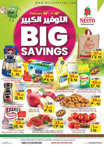 KSA, Saudi Arabia, Saudi - Jubail Nesto offers in D4D Online. Big Savings. Now you can get your daily products from your favorite brands during the 'Big Savings' at Nesto Store! This offer is only valid Till 16th February 2021.. Till 16th February