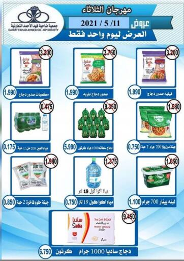 Kuwait Fahd Al Ahmad Cooperative Society offers in D4D Online. One Day Offer. . Only On 11th May