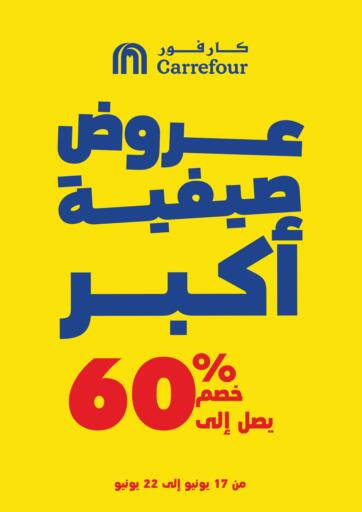 Egypt - Cairo Carrefour  offers in D4D Online. Great Offers. . Till 22nd June