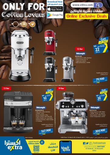 Oman - Sohar eXtra offers in D4D Online. Online Exclusive Deal. Online Exclusive Deal Is Available At eXtra. Get Amazing Offers For Coffee Maker and Selected Items Offers Are Valid Till 20th March 2021. ENJOY SHOPPING!!!!. Till 20th March