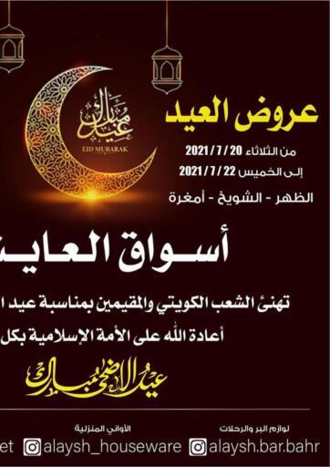 Kuwait Al Ayesh Market offers in D4D Online. Eid Offers. . Till 22nd July