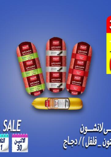 Egypt - Cairo Wekalet Elmansoura - Dakahlia  offers in D4D Online. Mega Sale. . Till 1st September