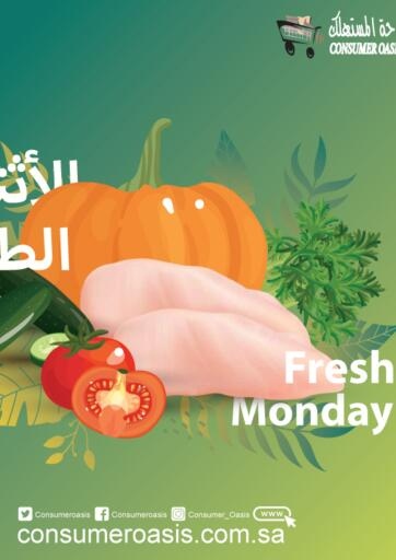 KSA, Saudi Arabia, Saudi - Dammam Consumer Oasis offers in D4D Online. Fresh Monday. . Only On 9th August