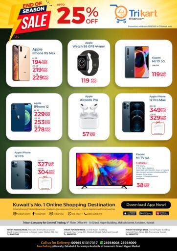 Kuwait Trikart offers in D4D Online. End Of Season Sale. . Till 16th August