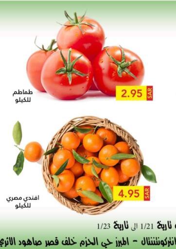KSA, Saudi Arabia, Saudi - Riyadh Aswaq Ramez offers in D4D Online. Weekend Deals. . Till 23rd January