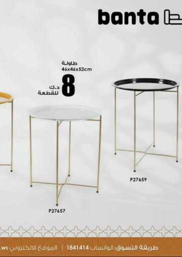 Kuwait Banta Furniture offers in D4D Online. Special Offer. . Until Stock Last