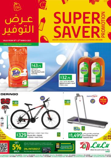Qatar - Doha LuLu Hypermarket offers in D4D Online. Super Saver. Get your favorites on Super Saver  offers from the Lulu Hypermarket . Take advantage of this offer .Offers Are Valid Till 27th March. Happy Shopping!. Till 27th March
