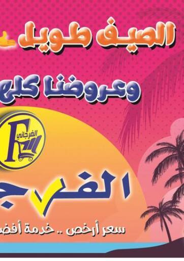 Egypt - Cairo El Fergany Hyper Market   offers in D4D Online. Summer Sale Offers. Summer Sale Offers Available At El Fergany Hyper Market . Offer Vallid Till 10th August. Hurry Up!!. Till 10th August