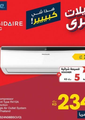 Kuwait X-Cite offers in D4D Online. Big Sale!. . Until Stock Last