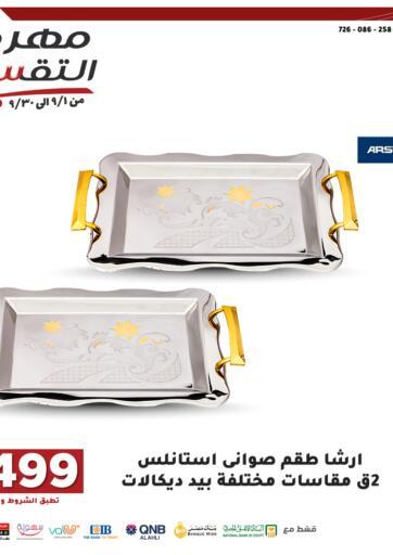 Egypt - Cairo Raneen offers in D4D Online. Installment Festival. . Till 11th September