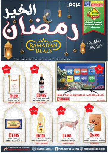 Bahrain Prime Markets offers in D4D Online. Ramadan Deals. Don't Miss the Ramadan Deals at Prime Markets and Get Groceries, Dairy Products and Many More at Unbelievable Prices Before 31st March 2021. Enjoy your shopping !!!. Till 31st March