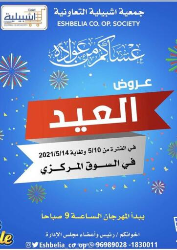 Kuwait Eshbelia Co-operative Society offers in D4D Online. Eid Offers. . Till 14th May