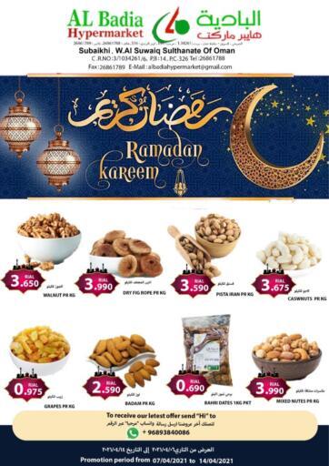 عروض البادية هايبرماركت عُمان في دي٤دي أونلاين. رمضان كريم. . حتى ١٤ أبريل
