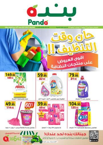 Egypt - Cairo Panda  offers in D4D Online. Offers Of Cleaners. Offers Of Cleaners Available At Panda. Offer Valid Till 6th July. Enjoy Shopping!!. Till 6th July