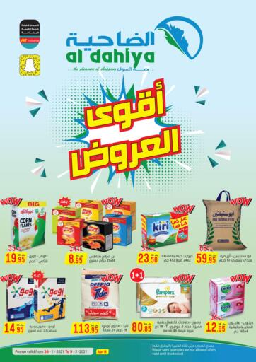 KSA, Saudi Arabia, Saudi - Al Khobar Al Dahiya Markets offers in D4D Online. Strongest Offers. . Till 5th February
