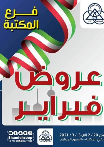 Kuwait Shamieh Co.op offers in D4D Online. Special Offer. . Till 3rd March