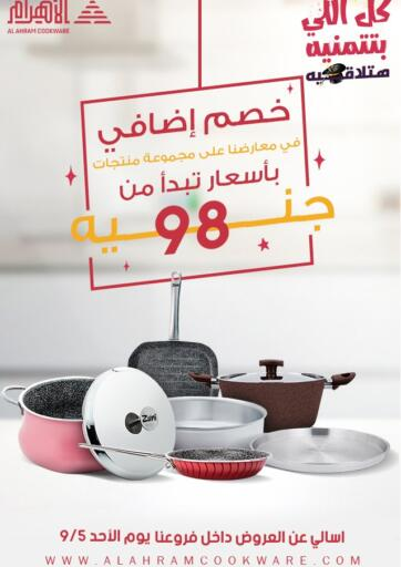Egypt - Cairo Al Ahram Cookware offers in D4D Online. One Day Offer. . Only On 5th September