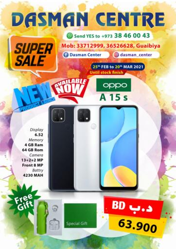 Bahrain Dasman Centre offers in D4D Online. Super Sale. Dasman Centre provides Super Sale on Mobiles of different brands. This offer is valid until 20th March! Enjoy shopping!!. Till 20th March