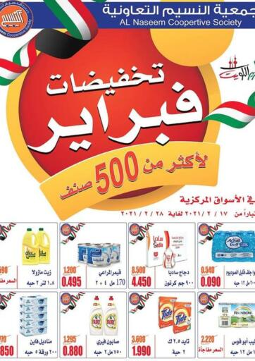 Kuwait Al Naseem Cooperative Society offers in D4D Online. Special Offer. . Till 28th February