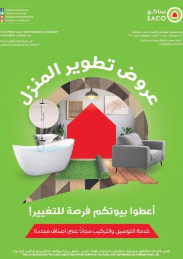 KSA, Saudi Arabia, Saudi - Medina SACO offers in D4D Online. Special Offer. Now you can get your daily products from your favorite brands during the ' Special Offer' at SACO Stores. This offer is only valid Till 06th March 2021.. Till 06th March