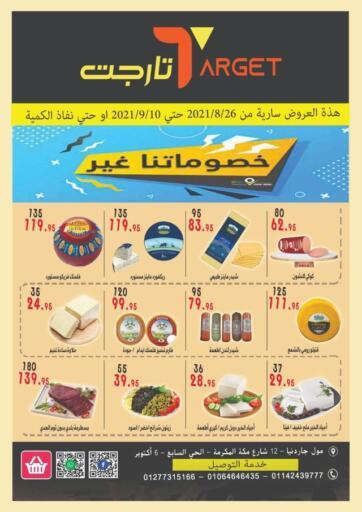 Egypt - Cairo Target Market offers in D4D Online. Special Offer. . Till 10th September