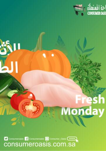 KSA, Saudi Arabia, Saudi - Al Khobar Consumer Oasis offers in D4D Online. Fresh Monday. Take advantage of these Fresh Monday offers at Consumer Oasis in Dammam and Khobar branches. This Offer valid Only On 28th December 2020. Enjoy Shopping!. Only on 28th December