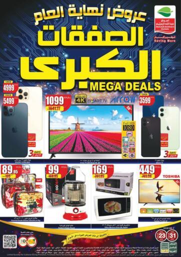 KSA, Saudi Arabia, Saudi - Al Khobar Othaim Markets offers in D4D Online. Mega Deals. . Till 31st December