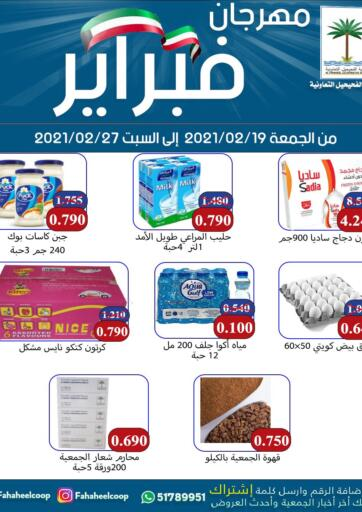 Kuwait Al Fahaheel Co - Op Society offers in D4D Online. Special Offer. . Till 27th February
